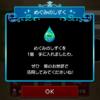 『めぐみのしずく』キタ━━━━(゚∀゚)━━━━!!