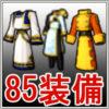 【裁縫職人】85装備の基準値と必要な素材まとめ
