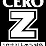 ドラクエ(CERO Z)にありがちなこと