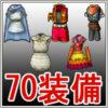 【裁縫職人】70装備の基準値と必要な素材まとめ