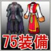 【裁縫職人】75装備の基準値と必要な素材まとめ