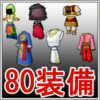 【裁縫職人】80装備の基準値と必要な素材まとめ