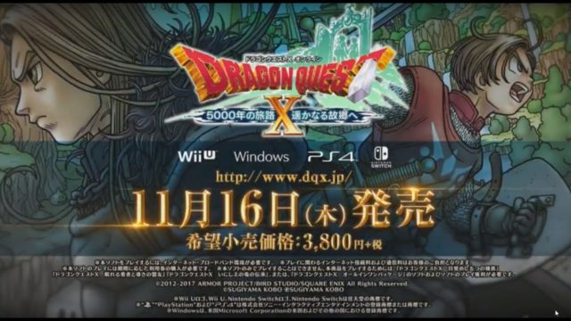 【DQ10】Wii版からNintendo Switch版への移り方と …
