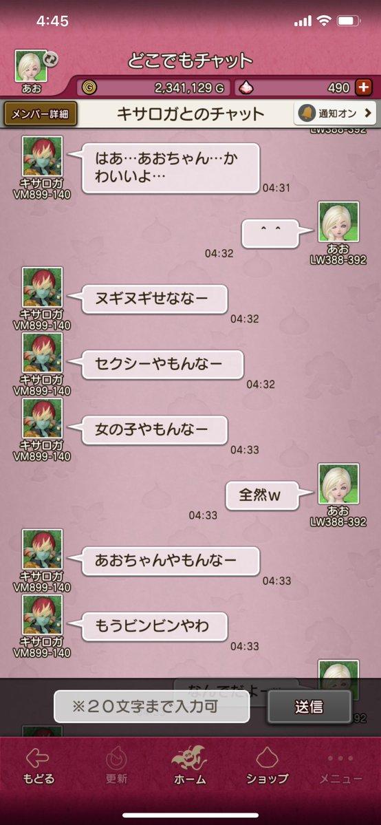 ドラクエ10 恋愛脳