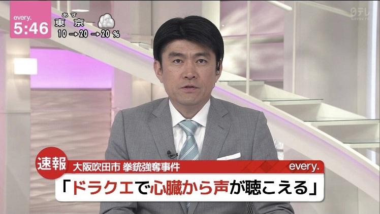 市 大阪 事件 吹田