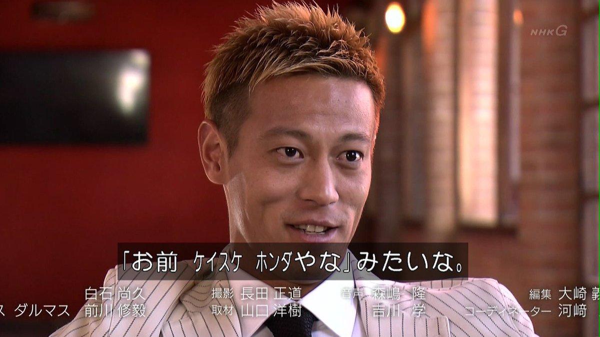 本田圭佑(182cm74kg)「お前さ、ネットで俺のこと馬鹿にしてたよな?」